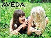 最高級オーガニックブランドAVEDA(アヴェダ)のご紹介