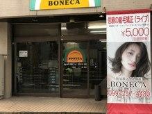 ボネカ(BONECA)の雰囲気(大きな旗が目印です☆気軽にお入りください♪)