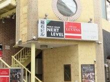 ヘアメイク ルキナ(HAIR MAKE LUCINA)の雰囲気(ビルの2階にあります。クラステラス、セブンイレブンから徒歩1分)