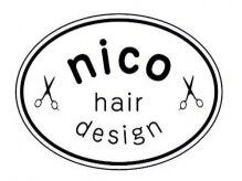 ニコ ヘアーデザイン(nico hair design)