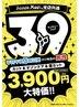 【平日限定15時以降】カット+頭皮ケア+眉カット 税抜¥3900