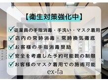 エクファ フォー メン(EX-FA FOR MEN)