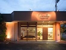 ナチュラル ヘアー サロン シェアロ(Natural Hair Salon Cheallo)