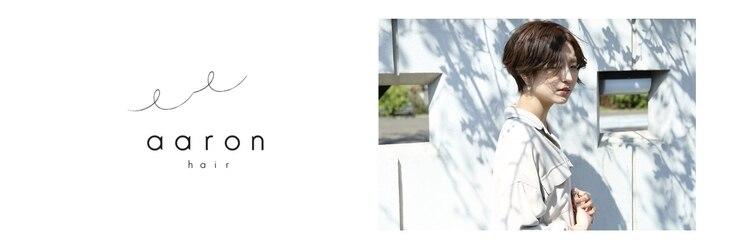 アーロン(aaron)のサロンヘッダー