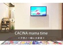 カシナ(CACINA)の雰囲気(正規料金でママがカットされた場合小学6年生まで0円でカット!)