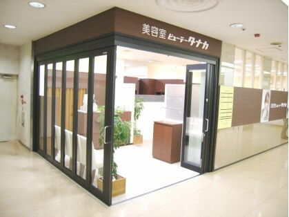 ビューテータナカ アズ熊谷店の写真