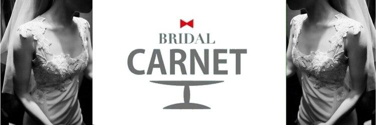 ブライダル カルネ(Bridal CARNET)のサロンヘッダー