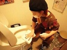 お手洗い!