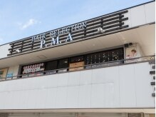 ヘアーセレクション ピーエムエー(HAIRSELECTION P. M. A)の雰囲気(2階がお店になります!駐車場も6台完備☆彡)