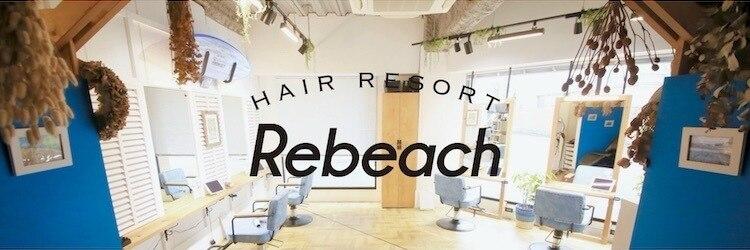 リビーチ ヘア リゾート 赤羽(Rebeach HAIR RESORT)のサロンヘッダー