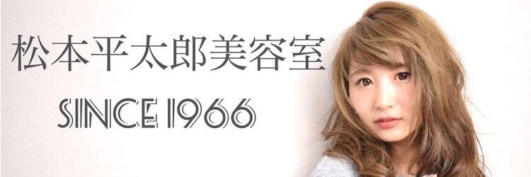 松本平太郎美容室 吉祥寺本店のサロンヘッダー