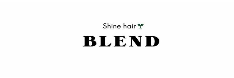 シャイン ヘア ブレンド 二子玉川(Shine hair blend)のサロンヘッダー