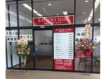 ラポールヘアー イオンSC 十和田店の写真