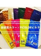 ☆選べるカラー相談クーポン☆普通のカラー剤よりも色味が鮮やかな☆ピカラカラー☆【Noa大宮】