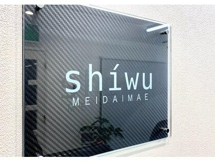 シウ 明大前(shiwu)の写真