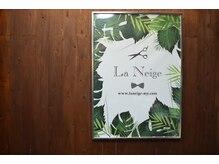 ラネージュ(La Neige)の雰囲気(男女問わず幅広い年代に愛されているアットホームサロン☆)
