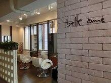 ベラーム ヘアーリラックス(belle ame hair relax)の雰囲気(店内は落ち着いたあたたかな雰囲気)