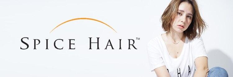 スパイスヘア コピス吉祥寺店(SPICE HAIR)のサロンヘッダー
