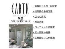 アース 栄店(HAIR&MAKE EARTH)