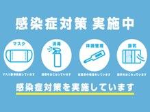 カノエ 松江店(canoe)の雰囲気(感染症予防対策に努めております。)