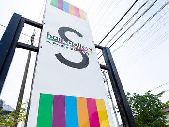 ヘアーギャラリーエスの写真/オシャレグレイカラーはお任せ!!¥4,500~ご用意しております!!+¥500で施術可能なトリートメントもオススメ!