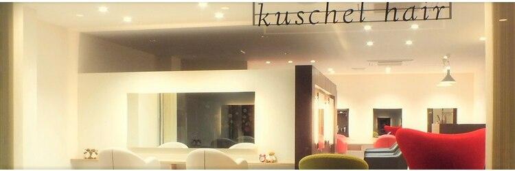 クシェルヘア(kuschel hair)のサロンヘッダー