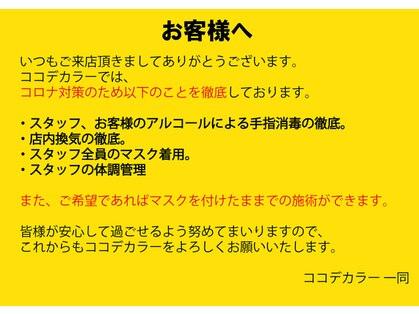 COCO de COLOR 見附店 (ココデカラー)