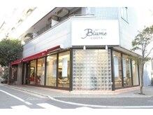 ブルーム コスタ(Blume COSTA)の雰囲気(商店街から一本入った路地にある、赤羽の有名サロン)