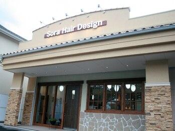 ソラ ヘアデザイン(Sora Hair Design)の写真/確実にその人の為に時間を空けておくプライベートサロン~Sora Hair Design ~で特別なサロンタイムを…◆