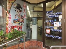 すみ美粧院の雰囲気(琉球衣装も多数取り扱っています。旅行の記念にもお勧めです★)
