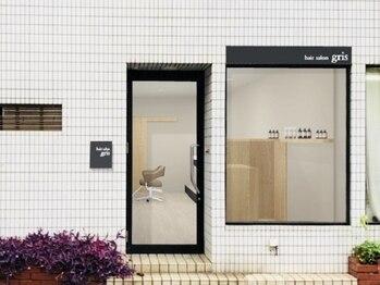 グリ(gris)の写真/【阪神御影駅2分】落ち着いた雰囲気のプライベート空間は何度でも通いたくなるお店です☆