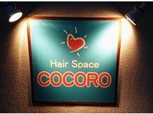 ココロ 美容室(COCORO)