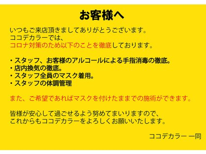COCO de COLOR 新潟鐙店【ココデカラー】