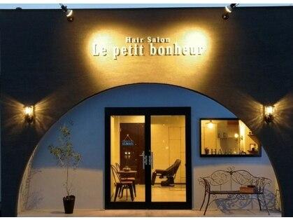 ルプティボヌール(Le petit bonheur)の写真