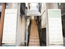 アーティストサロン ショウ アンビエンテ(artist salon show ambiente)の雰囲気(和菓子屋さんの横の階段をあがるとshow ambienteです)