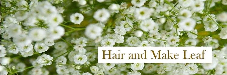 ヘア アンド メイク リーフ(Hair and Make Leaf)のサロンヘッダー