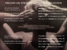 オーガニックオイルストレート&オーガニックフィジーケアシステム