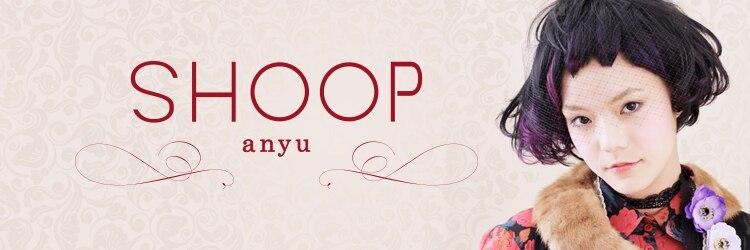 シュープ アニュー ラスパ太田川店(SHOOP anyu)のサロンヘッダー