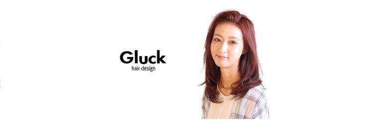 グルック ヘア デザイン(Gluck hair design)のサロンヘッダー