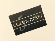 綺麗が続くカラーチケット