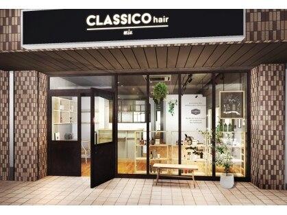 クラシコ ヘアーミュー(CLASSICO hair miu)