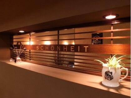 シェーンハイト(SCHONHEIT)の写真