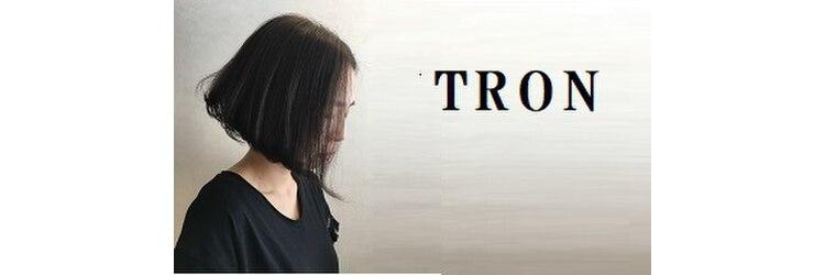 トロン 亀戸(TRON)のサロンヘッダー