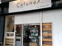 カフネ(cafune)
