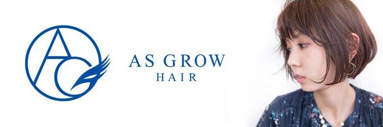 アズグロウヘアー(AS GROW HAIR)のサロンヘッダー