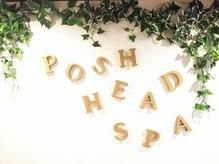 ヘアーアンドメイク ポッシュ 根岸店(HAIR&MAKE POSH)の雰囲気(個室のヘッドスパブースで話題の炭酸泉も同時にできます♪)