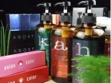 サプリス(suplis hair design)の雰囲気(カラー剤は豊富に取り揃え、お客様に合った色をご提案します)