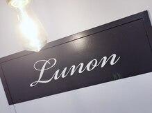 ルノン(Lunon)の雰囲気(明るいサロンで綺麗にヘアメイクしてお出かけしませんか?)