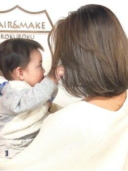 ヘアアンドメイク ロクロク(hair&make ROKUROKU)の写真/【お子様カット¥2160】キッズスペースあり♪「いつまでもおしゃれを楽しみたい!」そんなパパママ大歓迎◇