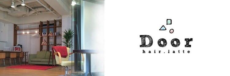 ドアー ヘア ラテ(Door hair.latte)のサロンヘッダー